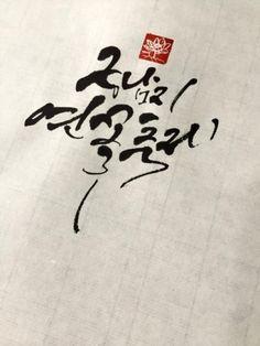 7월에 다녀온 부여 궁남지 연꽃축제!!대전에서 멀지 않아 매년 가지만 질리지가 않네요. 대전 캘리그라피,...