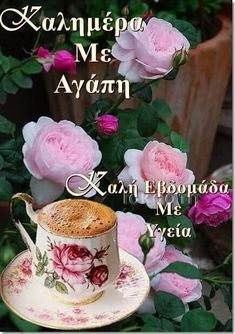 Loving U, Tea Cups, Mugs, Tableware, Dinnerware, Tumblers, Tablewares, Mug, Dishes