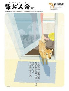 Tatsuro Kiuchi : No.007 A rat appeard in the bathroom a couple of days ago. Now there appears to be a dog coming out.