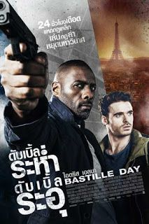 bastille day full movie in hindi dubbed