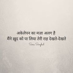 New Quotes Deep Feelings Hindi 32 Ideas Poetry Hindi, Hindi Words, Hindi Shayari Love, Poetry Poem, Hindi Shayari Gulzar, Hindi Shayari Attitude, Poetry Books, Shyari Quotes, Motivational Quotes In Hindi