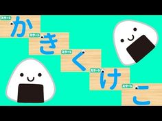 Hiragana Learning Videos for Kids Student In Japanese, Japanese Kids, Study Japanese, Japanese Culture, Japanese Language Proficiency Test, Japanese Language Learning, Learning Japanese, Learn To Write Japanese, How To Speak Japanese