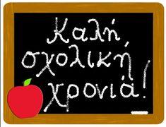 Beginning Of The School Year, Back To School, School Clipart, Greek Culture, Preschool Education, Clip Art, Blog, Cards, September