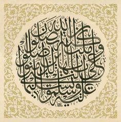""""""" ان الله و ملائكته يصلون على النبى يا ايها الذين امنوا صلوا عليه و سلموا تسليما """"  (سورة الاحزاب : ٥٦)"""