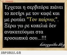 Greek Quotes, Laugh Out Loud, Letter Board, Knowing You, Things To Think About, Laughter, Funny Quotes, Wisdom, Lol