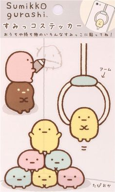 cute big Sumikkogurashi bubble tea ball cellphone stickers by San-X 1