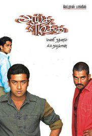 Ayutha Ezhuthu Full Movie Free Download. Three men and their accidental meeting on Napier Bridge will change their lives forever.