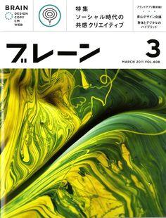 brain magazine 3