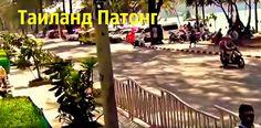 Тайланд Патонг Грэйслэнд Резорт Спа Отель у моря  возле дороги на перв...