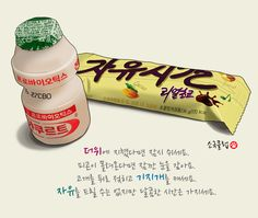 a yogurt with chocobar