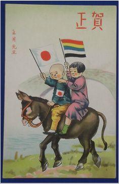 1930's Postcard Japan & Manchuria Friendship Propaganda Art - Japan War Art