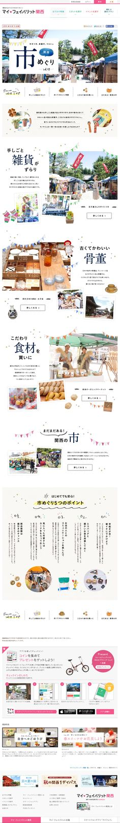 マイフェイバリット関西                                                       … Japan Design, Ad Design, Book Design, Layout Design, Report Design, Website Layout, Web Layout, Ui Web, Web Design Inspiration