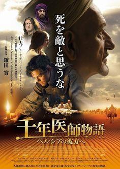 ベストセラー医学冒険小説を映画化したアドベンチャー大作「千年医師物語」公開