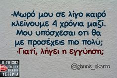 [​IMG] Funny Greek Quotes, Clever Quotes, Sign Quotes, Funny Signs, True Words, Just For Laughs, Funny Moments, Laugh Out Loud, Funny Photos