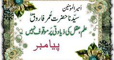 Hazrat Umar Farooq Urdu - English Quotes Sayings