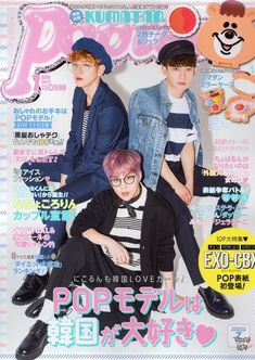 Pop Magazine, Girls Magazine, Seventeen Magazine, Magazine Covers, Hyun Kim, Kim Min Seok, Kim Jong In, Exo Cbx The One, Baekhyun
