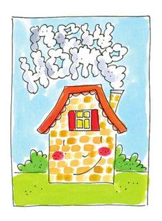 Lachend huisje met rook uit de schoorsteen- Greetz