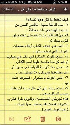 Arabic Words, Arabic Quotes, Leadership, Life Rules, Sweet Words, Life Motivation, Life Advice, I Love Books, Self Development
