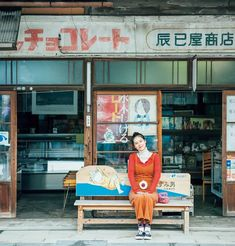 Japanese Buildings, Japanese Architecture, Old Candy, Japan Landscape, Showa Era, Aesthetic Japan, Street Photographers, Store Signs, Japan Travel