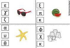 Γλωσσικά παιχνίδια για το Καλοκαίρι: βρίσκω το αρχικό γράμμα Learn Greek, Greek Alphabet, Fathers Day Crafts, Summer Crafts, Summer Activities, Online Games, Preschool, Learning, Blog