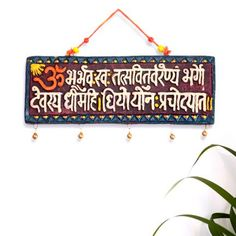 Exclusivelane Terracotta Gayatri Mantra Wall Hanging - Add oodles of style to your home with an exciting range of designer furniture, furnishings, decor items and kitchenware. We promise to deliver best quality products at best prices.