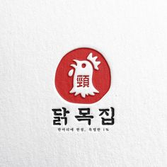 로고 + 간판 | 닭목집 | 라우드소싱 포트폴리오 Food Logo Design, Logo Food, Branding Design, Menu Design, Stationery Design, Design Design, Chinese Branding, Japanese Branding, Restaurant Identity