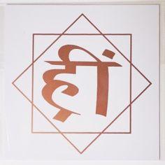 Placa HRIM para Harmonizar Casais. É o símbolo do mantra HRIM da Deusa Tripura-Sundari >>> http://www.dhonellalojavirtual.com.br/placas-radionica/2311-placa-hrim-em-pvc.html