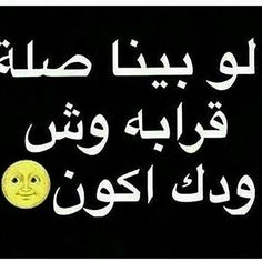 جاوبوا 😍 يا نفسيات 😏 Arabic Jokes, Arabic Funny, Funny Arabic Quotes, Jokes Quotes, Funny Quotes, Life Quotes, Funny Memes, Font App, Learning Websites