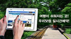 제주여행이 쉬워지는 곳!  #우리닷컴 실시간예약! 진리!  http://www.jeju-woori.com/