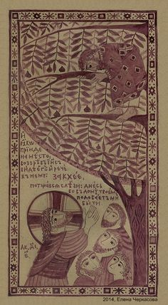 Е.Черкасова Byzantine Icons, Byzantine Art, Catholic Art, Religious Art, Jesus Mary And Joseph, Spiritual Paintings, Images Of Christ, Spiritus, Biblical Art