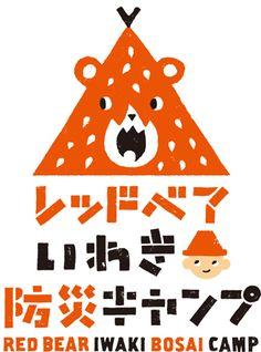NPO法人プラス・アーツ - レッドベアいわき防災キャンプ2014