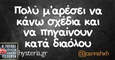 Πολύ μ'αρέσει Funny Picture Quotes, Funny Photos, Funny Memes, Jokes, Funny Greek, Greek Quotes, True Words, Advice, Chistes