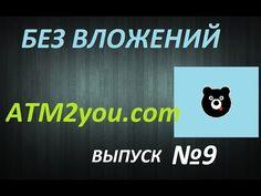 Как заработать в интернете без вложений с сайтом ATM2you com заработок д...