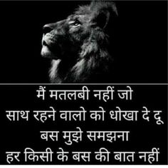 Meridileshayari.in Friendship Quotes In Hindi, Hindi Quotes On Life, Wisdom Quotes, Hindi Qoutes, Sufi Quotes, Hindi Quotes Images, Life Quotes Pictures, Mahadev Quotes, Chanakya Quotes