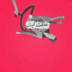 Arabic Memes, Arabic Funny, Funny Arabic Quotes, Funny Picture Quotes, Photo Quotes, Art Quotes, Funny Pictures, Arabic Design, Arabic Art