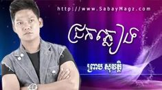 Preap Sovath - Chhror pleang Cambo Girl - YouTube
