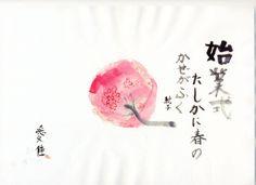 愛佳俳画 003