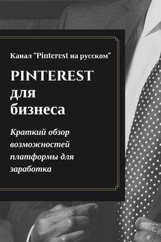 Пинтерест для бизнеса: советы для начинающих бизнесменов на платформе, на русском языке и с учетом специфики развития #Pinterest в русском секторе. #pinterestнарусском