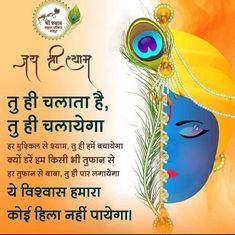 Krishna Mantra, Krishna Hindu, Jai Shree Krishna, Radhe Krishna, Durga, Krishna Quotes In Hindi, Radha Krishna Love Quotes, Krishna Images, Beautiful Good Night Quotes