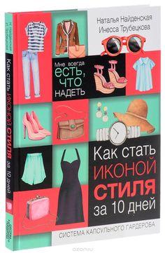 Книга «Как стать иконой стиля за 10 дней. Мне всегда есть, что надеть»  Наталья Найденская, Инесса Трубецкова - купить на OZON.ru книгу с быстрой  доставкой ... a789e72af49