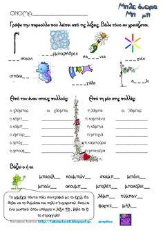 ΟΝΟΜΑ:____________________________  Γράψε την παρεούλα που λείπει από τις λέξεις. Βάλε τόνο αν χρειάζεται.  Από τον έναν στο... Primary School, Elementary Schools, Book Activities, Teaching Resources, Greek Language, Greek Quotes, School Hacks, Home Schooling, Worksheets For Kids