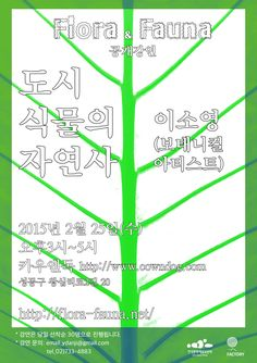 NATURAL HISTORY OF PLANT CITY - 이소영 Soyoung Lee