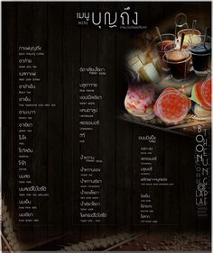 Thai coffee Menu กาแฟโบราณ บุญถึง