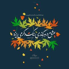 Poetry Quotes, Book Quotes, Me Quotes, Persian Calligraphy, Calligraphy Art, Pomes, Persian Poetry, Persian Quotes, Text On Photo