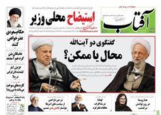 روزنامه آفتاب یزد : دوشنبه  مهر