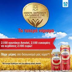 Διαγωνισμός ΑΒ Βασιλόπουλος με δώρο 2.100 κουτάκια μπύρας AMSTEL