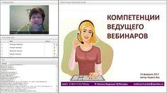 Компетенции ведущего вебинаров