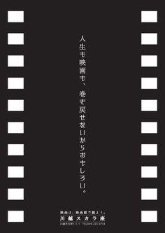 はじめまして。 コピーライター代表の長谷川哲士(@aseetsu)と申します。 「いや、コピーライターの代表は糸井重里さんとかだろ!」とお思いの方もいるかもしれませんが、「株式会社コピーライター」とい Advertising Slogans, Advertising Design, Zen Style, Japanese Graphic Design, Poster Layout, Creative Illustration, Typography Logo, Cool Posters, Copywriting