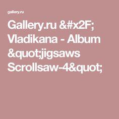 "Gallery.ru / Vladikana - Album ""jigsaws Scrollsaw-4"""