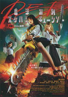 Japanese movie poster for Bloody Chainsaw Girl Returns: Revenge of Nero - Hiroki Yamaguchi. Gatefold double-bill with Bloody Chainsaw Girl Returns: Geeko Awakens Pulp Fiction Art, Fiction Movies, Japanese Film, English Movies, Arte Horror, Movie Poster Art, Chainsaw, Cinematography, Revenge